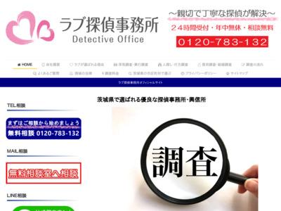 ラブ探偵事務所・茨城県