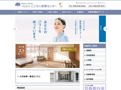 田岡東病院(徳島市)