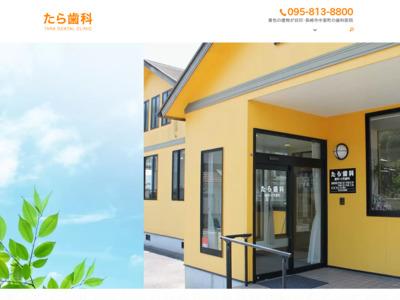 たら歯科医院(長崎市)