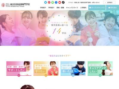 http://www.tcm.ac.jp/gakka/shino3.html