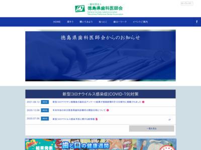 徳島県歯科医師会の医療機関情報