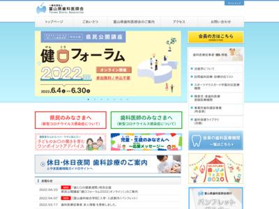 富山県歯科医師会の医療機関情報