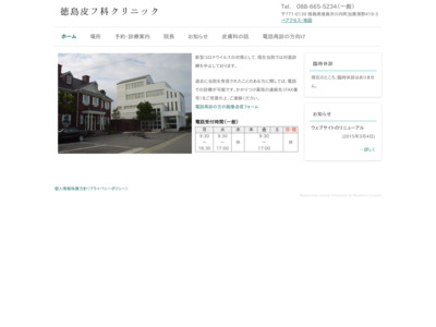 TDC徳島皮フ科クリニック(徳島市)