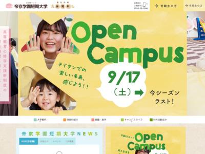 http://www.teikyo-gjc.ac.jp/