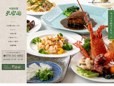 中国料理天安閣|本格中華料理で宴会ランチ