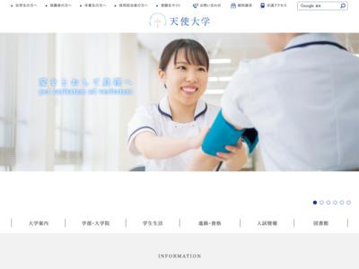 http://www.tenshi.ac.jp/index.html
