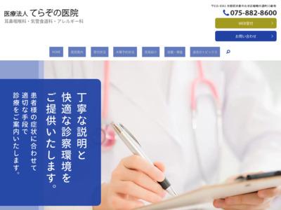 てらぞの医院(京都市右京区)