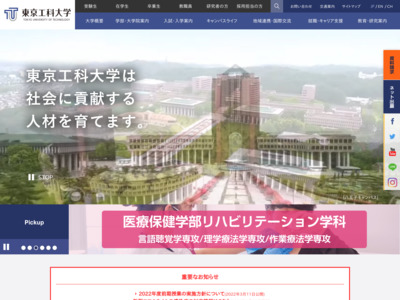 http://www.teu.ac.jp/