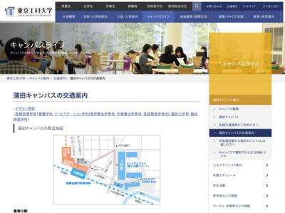 東京工科大学蒲田キャンパス