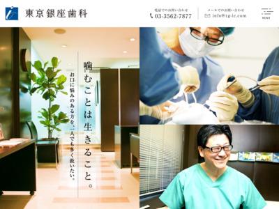 インプラントなら安心と信頼の歯科 東京銀座インプラ