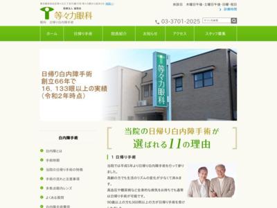 等々力眼科(世田谷区)
