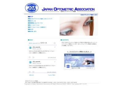 日本オプトメトリック協会