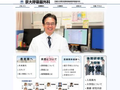 京都大学医学部呼吸器外科