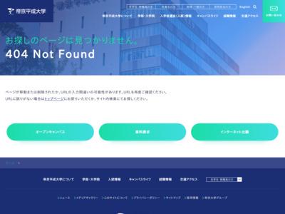 http://www.thu.ac.jp/faculty/pharmacy/ph_index.html