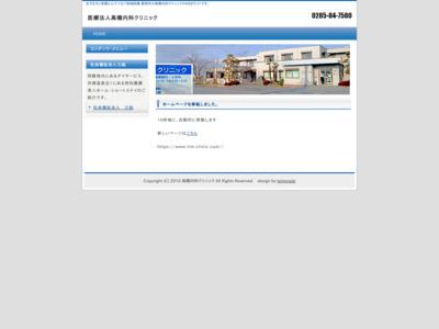高橋内科クリニック(真岡市)