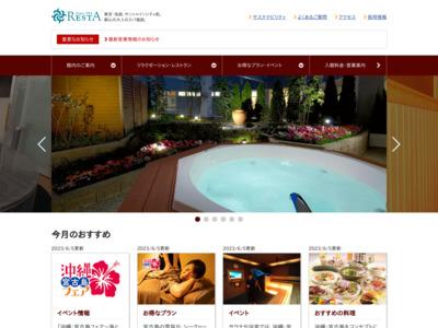 http://www.timesspa-resta.jp/