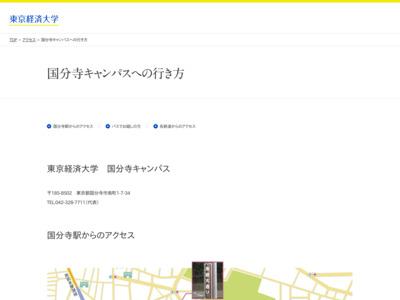 東京経済大学国分寺キャンパス