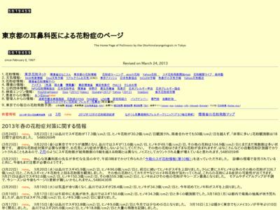慈恵医大耳鼻科花粉症のページ