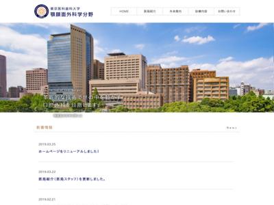 東京医科歯科大学大学院医歯学総合研究科顎顔面外科