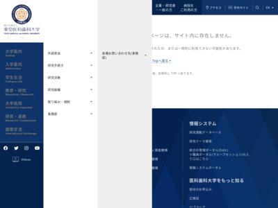 東京医科歯科大学大学院体内環境調節学 (腎臓内科)