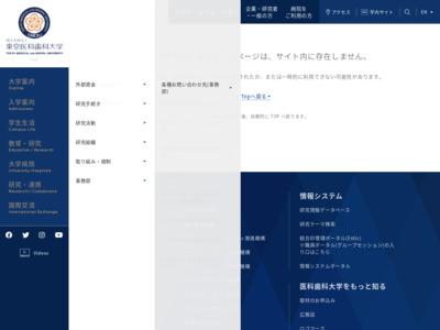 東京医科歯科大学医学部放射線科