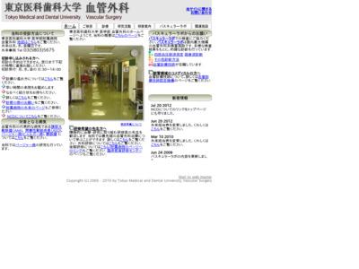 東京医科歯科大学医学部血管外科