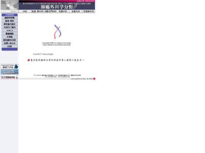 東京医科歯科大学大学院消化機能再建学分野