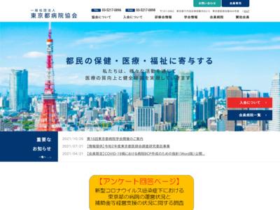 東京都病院協会