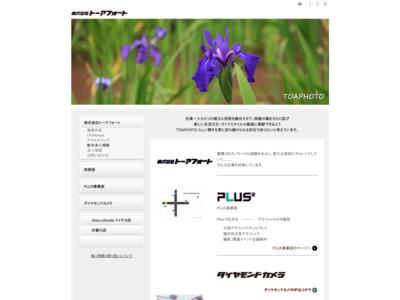 http://www.toaphoto.co.jp