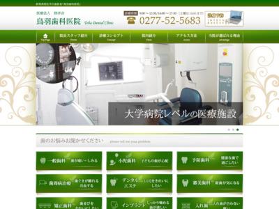 鳥羽歯科医院(桐生市)