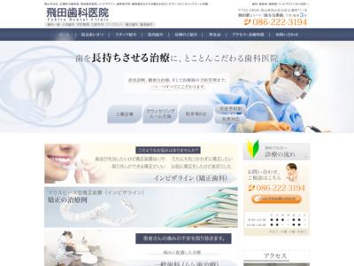 飛田歯科医院