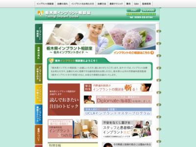 栃木県インプラント相談室
