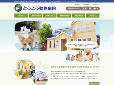 とうごう動物病院(東郷町)