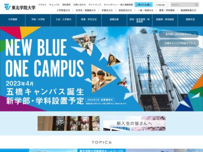 http://www.tohoku-gakuin.ac.jp/