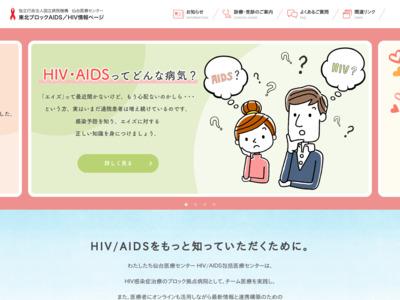 東北ブロックAIDS/HIV情報ページ