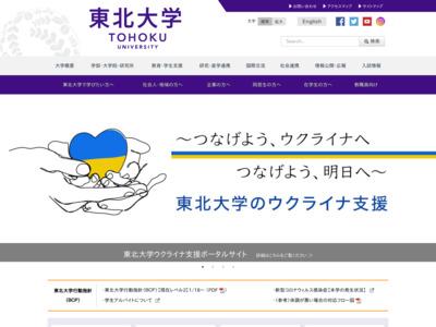 http://www.tohoku.ac.jp/japanese/