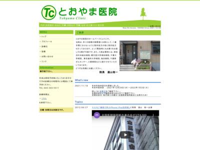 とおやま医院(千葉市美浜区)