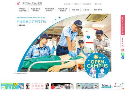 http://www.tokai-med.ac.jp/kougaku/