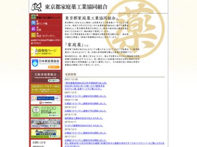 東京都家庭薬工業協同組合
