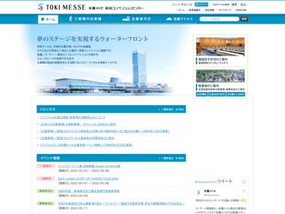 http://www.tokimesse.com/