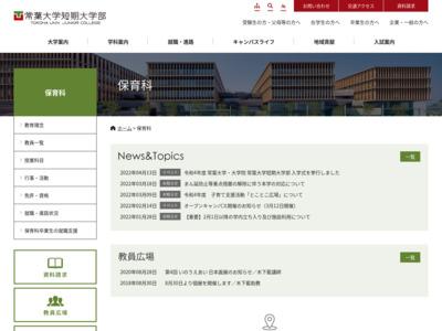 http://www.tokoha-jc.ac.jp/courses/childcare/