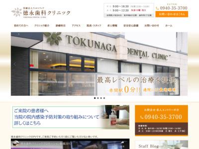 徳永歯科クリニック(宗像市)