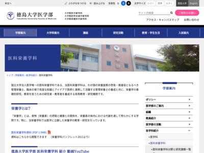 http://www.tokushima-u.ac.jp/med/faculty/introduction/dietetics/