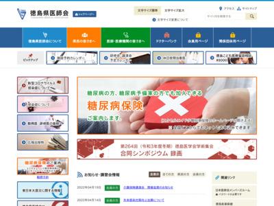 徳島県医師会の医療機関情報