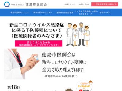 徳島市医師会の医療機関情報