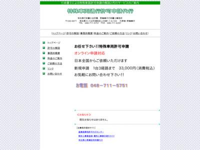 http://www.tokusya.sakura.ne.jp/
