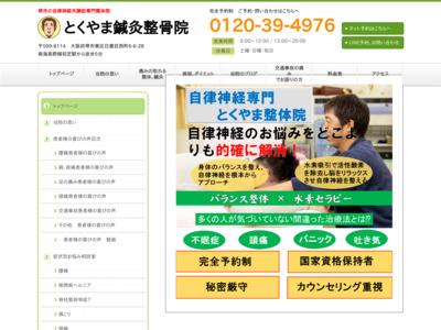 とくやま鍼灸整骨院(堺市)