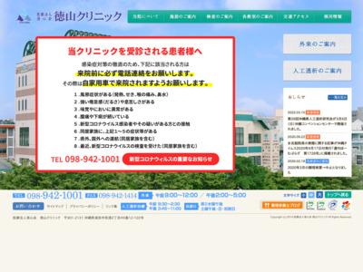 徳山クリニック(浦添市)