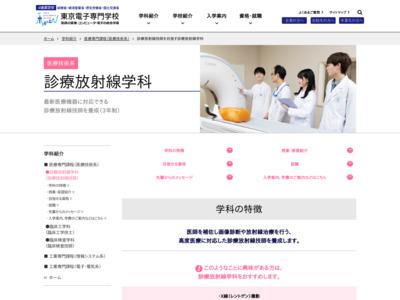 http://www.tokyo-ec.ac.jp/course/med/shinryo.html