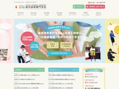 http://www.tokyo-hoiku.ac.jp/index.html